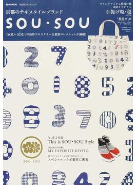 SOU・SOU 京都のテキスタイルブランド(宝島社ブランドムック)