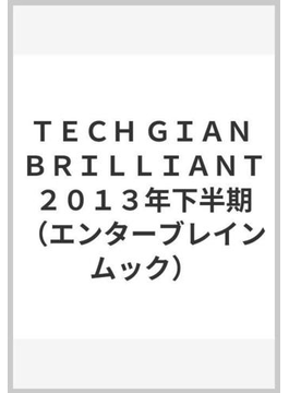 TECH GIAN BRILLIANT 2013年下半期
