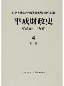 平成財政史 平成元〜12年度 第4巻 租税