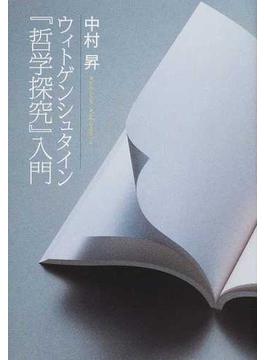 ウィトゲンシュタイン『哲学探究』入門