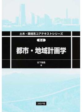 都市・地域計画学