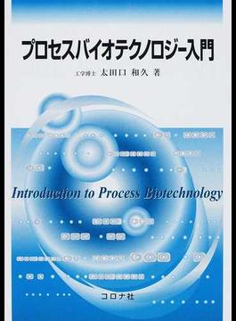 プロセスバイオテクノロジー入門