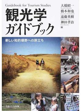 観光学ガイドブック 新しい知的領野への旅立ち
