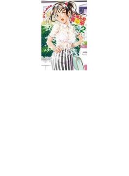 ニボシ君の変態 2(少年チャンピオン・コミックス)