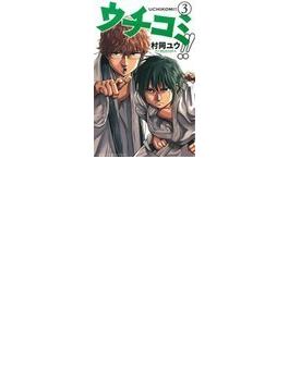 ウチコミ!! 3(少年チャンピオン・コミックス)