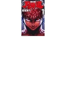 刃牙道 1 (少年チャンピオン・コミックス)(少年チャンピオン・コミックス)