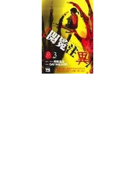 閲覧注異 グラフィック・ドキュメント リアル実話ホラーコミック 3(ヤングチャンピオン・コミックス)