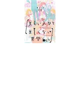 美しい人々と美しくない東雲くん 1 (ZERO−SUM COMICS)(ZERO-SUMコミックス)