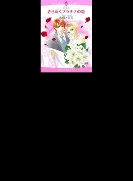 きらめくプラチナの恋 (EMERALD COMICS)