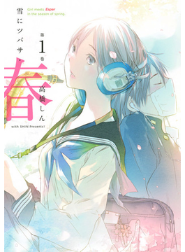雪にツバサ・春 1 (ヤンマガKC)(ヤンマガKC)