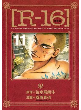 R-16 新装版 11(ヤンマガKC)