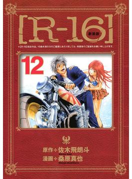 R-16 新装版 12(ヤンマガKC)