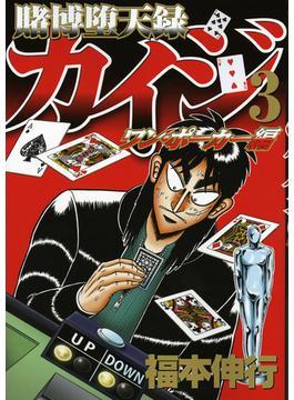 賭博堕天録カイジ ワン・ポーカー編3(ヤンマガKC)