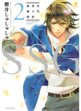 SSG〜名門男子校血風録〜 2 (KCx ARIA)(KCxARIA)
