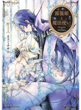 霧籠姫と魔法使い 1 (KCx ARIA)(KCxARIA)