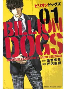 ビリオンドッグズ 01 (週刊少年マガジンKC)(少年マガジンKC)