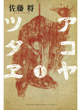 アコヤツタヱ 1 (週刊少年マガジンKC)(少年マガジンKC)