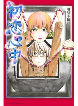 初恋心中 1 (週刊少年マガジンKC)(少年マガジンKC)