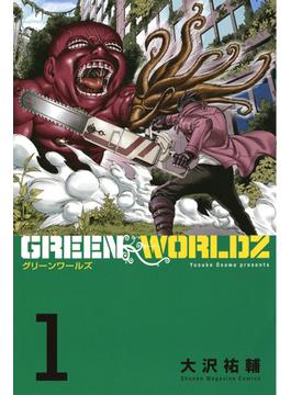 GREEN WORLDZ 1 (週刊少年マガジンKC)(少年マガジンKC)