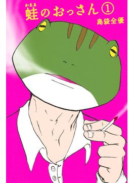 蛙のおっさん 1 (週刊少年マガジンKC)(少年マガジンKC)