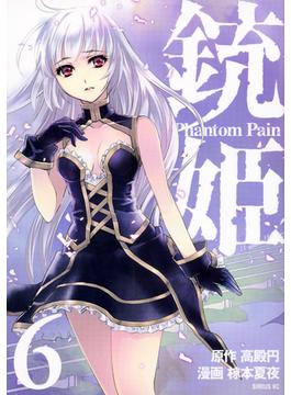 銃姫 Phantom Pain 6(シリウスKC)