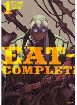 EAT−MAN COMPLETE EDITION 1 (シリウスKC)(シリウスKC)
