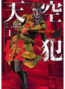 天空侵犯 1 (週刊少年マガジンKCDX)(KCデラックス)