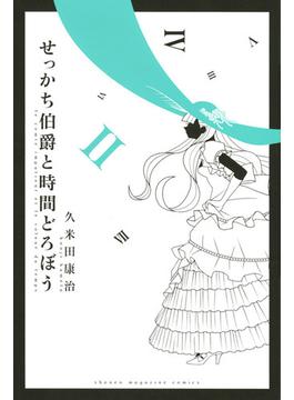 せっかち伯爵と時間どろぼう 2(少年マガジンKC)