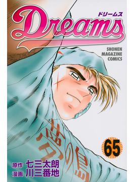 ドリームス 65 (講談社コミックスマガジン)(少年マガジンKC)