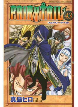 FAIRY TAIL 43 (講談社コミックスマガジン)(少年マガジンKC)