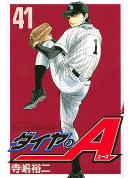 ダイヤのA 41 (講談社コミックスマガジン)(少年マガジンKC)