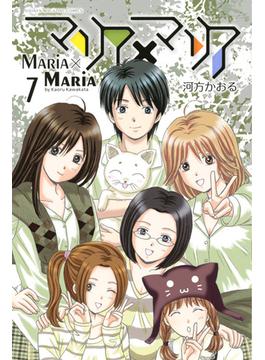 マリア×マリア 7(少年マガジンKC)