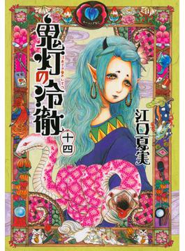 鬼灯の冷徹 14 (モーニングKC)(モーニングKC)