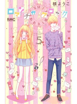 ロマンチカクロック 5 (りぼんマスコットコミックス)(りぼんマスコットコミックス)