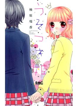 うそつき姫 (りぼんマスコットコミックス)(りぼんマスコットコミックス)