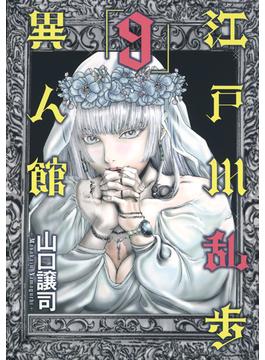 江戸川乱歩異人館 9(ヤングジャンプコミックス)