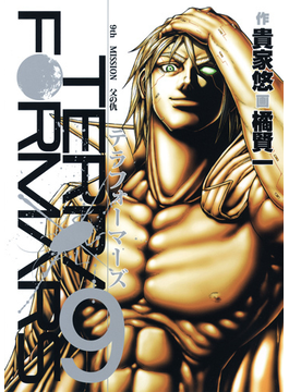 テラフォーマーズ 9 (ヤングジャンプ・コミックス)(ヤングジャンプコミックス)