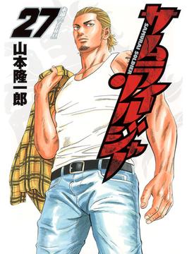 サムライソルジャー 27 永遠の『ZERO』(ヤングジャンプコミックス)