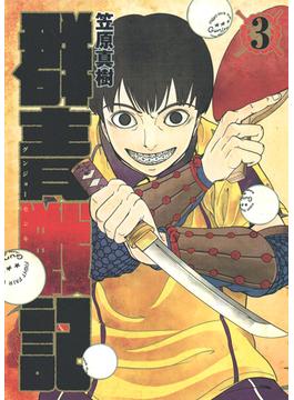 群青戦記グンジョーセンキ 3(ヤングジャンプコミックス)