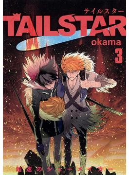 TAIL STAR 3 超速のシューメイカー(ヤングジャンプコミックス)