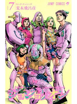 ジョジョリオン volume7 ジョジョの奇妙な冒険 Part8 (ジャンプ・コミックス)(ジャンプコミックス)