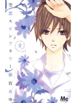 空想スピンフラワー 2 (マーガレットコミックス)(マーガレットコミックス)
