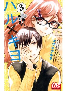 ハル×キヨ 3 (マーガレットコミックス)(マーガレットコミックス)