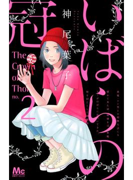 いばらの冠 2(マーガレットコミックス)