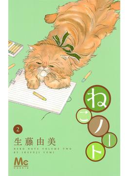 ねこノート 2(マーガレットコミックス)