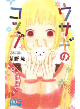 ウサギのコップ (マーガレットコミックス)(マーガレットコミックス)