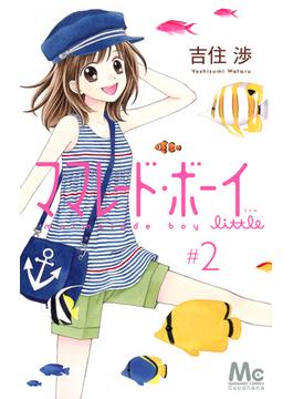 ママレード・ボーイlittle #2 (マーガレットコミックス)(マーガレットコミックス)