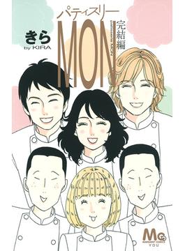 パティスリーMON−完結編− (マーガレットコミックス)(マーガレットコミックス)
