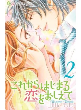 これからはじまる恋をおしえて 2(プチコミックフラワーコミックス)