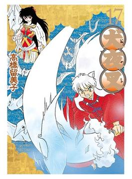 犬夜叉 ワイド版 17(少年サンデーコミックススペシャル)